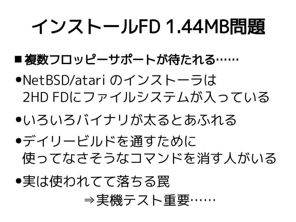 インストールFD 1.44MB問題  複数フロッピーサポートが待たれる…… ●NetBSD/...