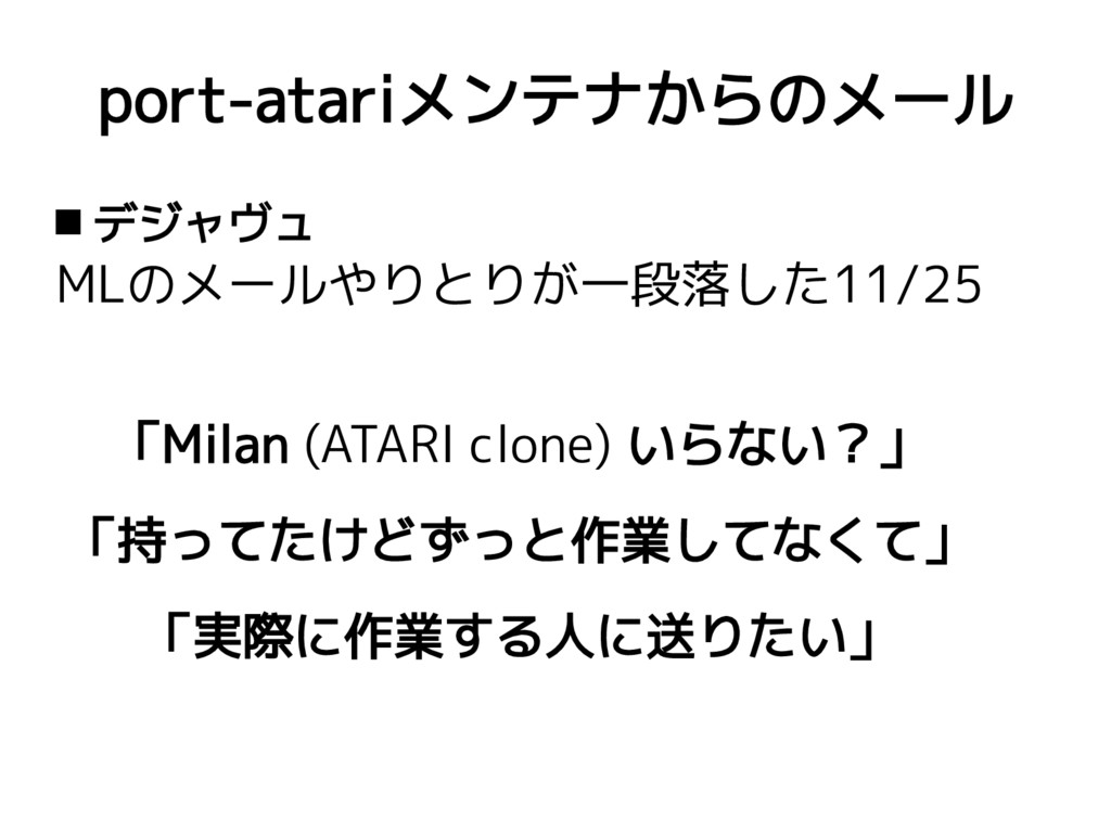 port-atariメンテナからのメール  デジャヴュ MLのメールやりとりが一段落した11...
