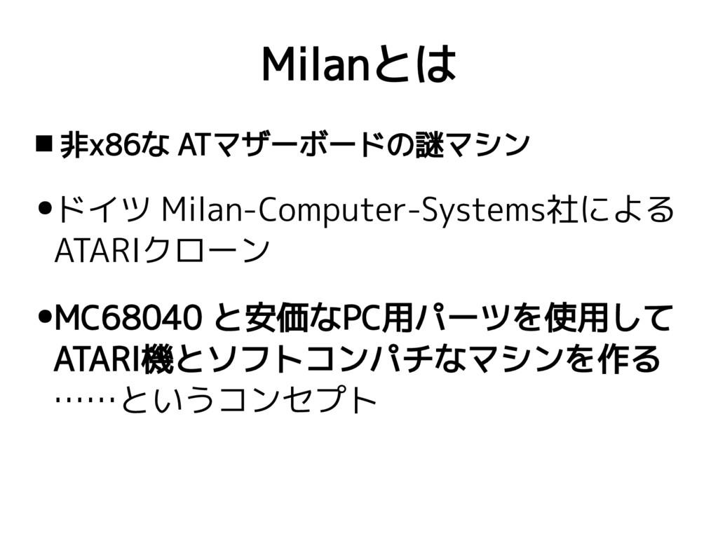 Milanとは  非x86な ATマザーボードの謎マシン ●ドイツ Milan-Comput...