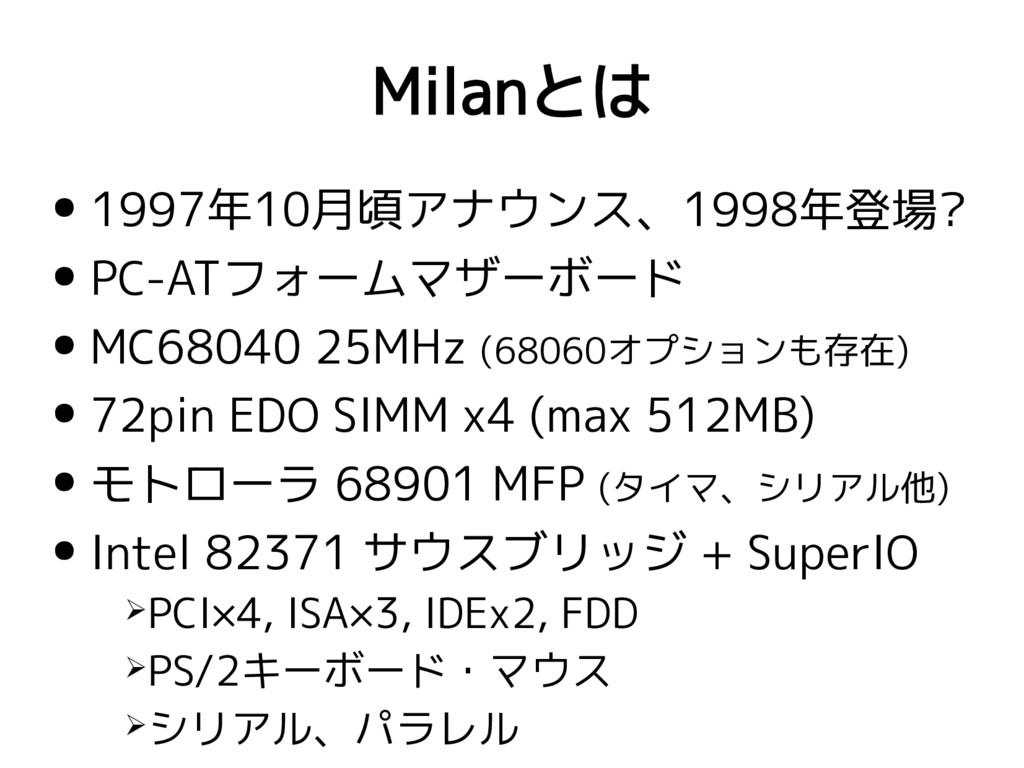 Milanとは ● 1997年10月頃アナウンス、1998年登場? ● PC-ATフォームマザ...