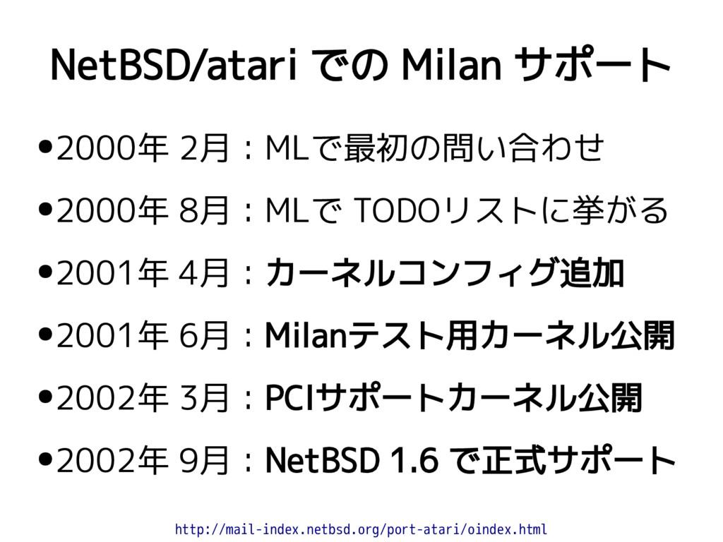 NetBSD/atari での Milan サポート ●2000年 2月:MLで最初の問い合わ...