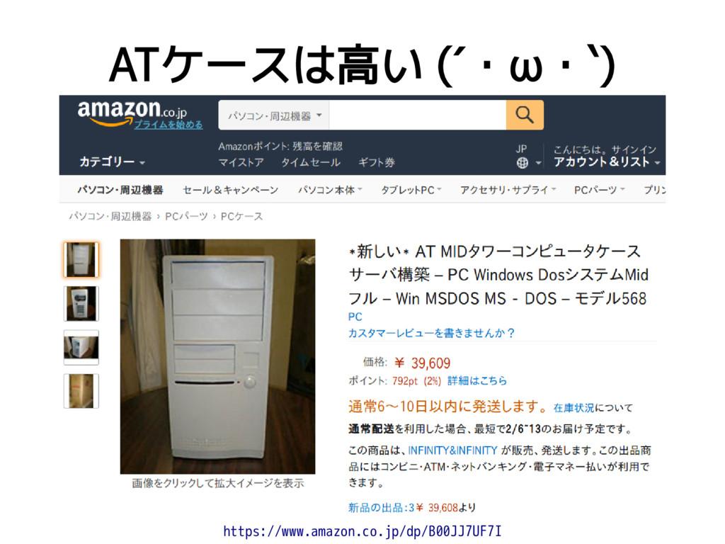 ATケースは高い (´・ω・`) https://www.amazon.co.jp/dp/B0...