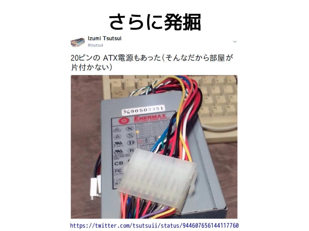 さらに発掘 https://twitter.com/tsutsuii/status/94460...