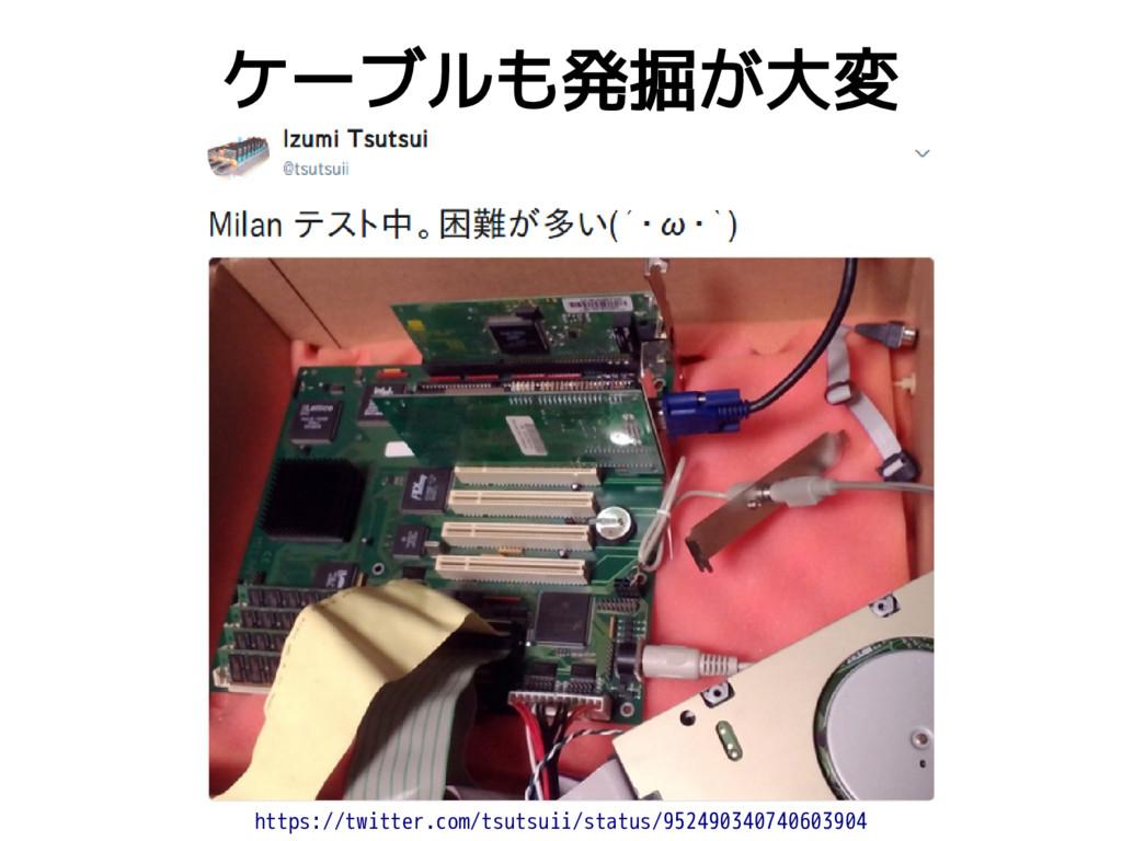 ケーブルも発掘が大変 https://twitter.com/tsutsuii/status/...