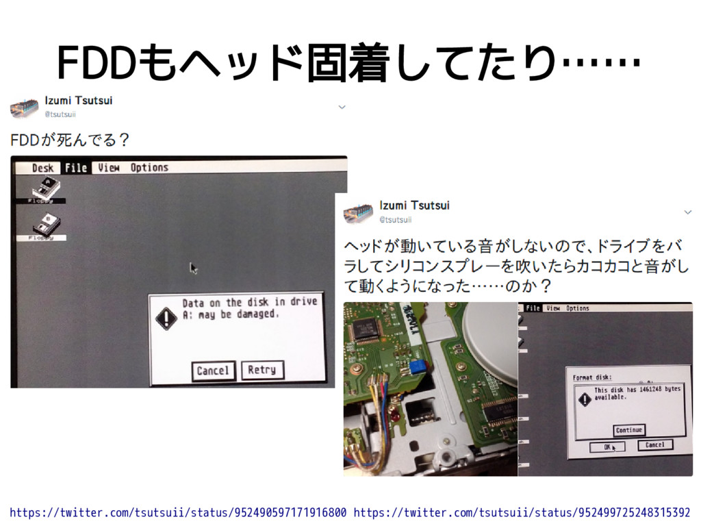 FDDもヘッド固着してたり…… https://twitter.com/tsutsuii/st...