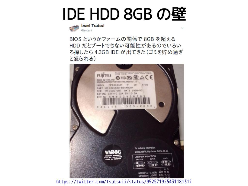 IDE HDD 8GB の壁 https://twitter.com/tsutsuii/sta...