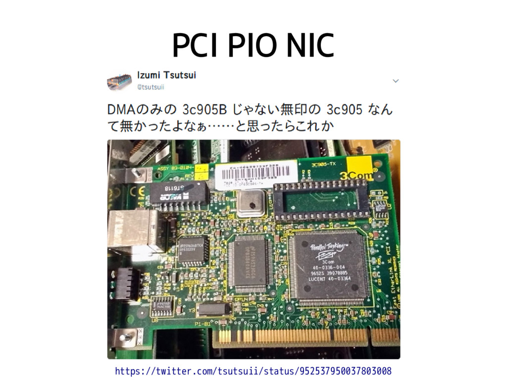 PCI PIO NIC https://twitter.com/tsutsuii/status...