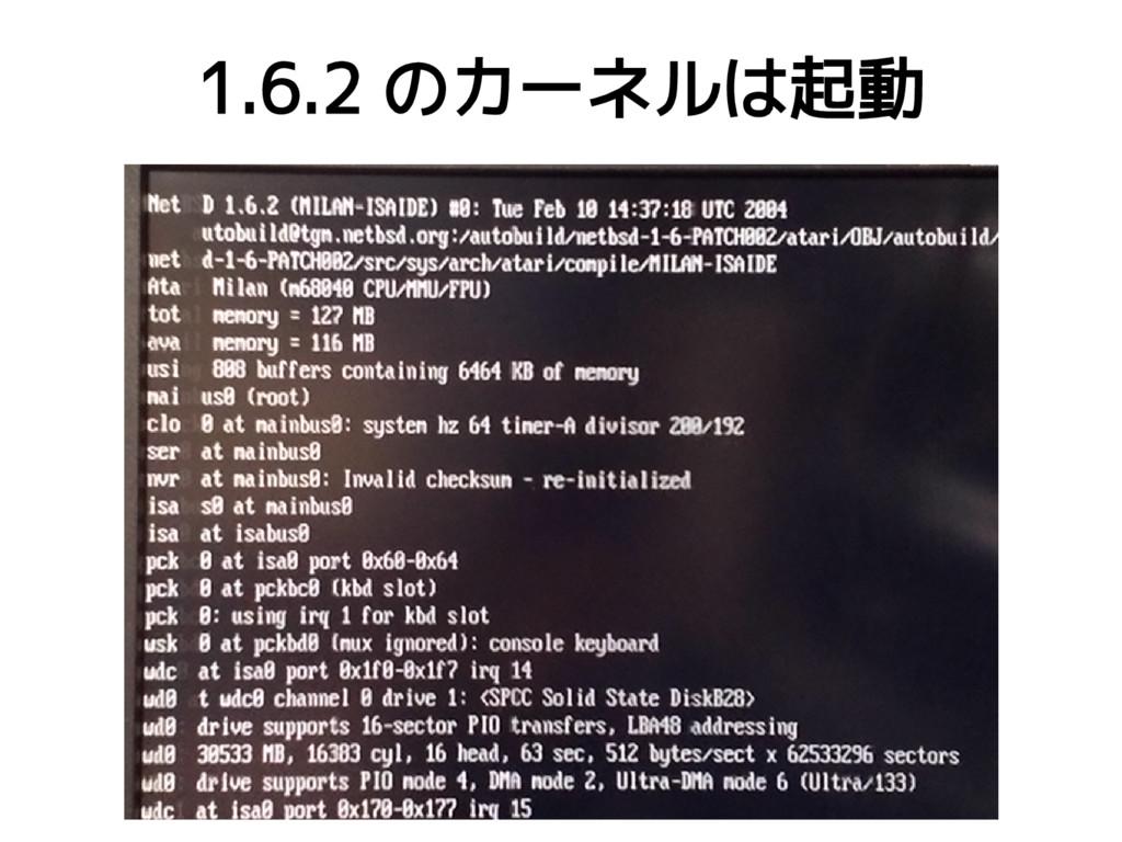1.6.2 のカーネルは起動