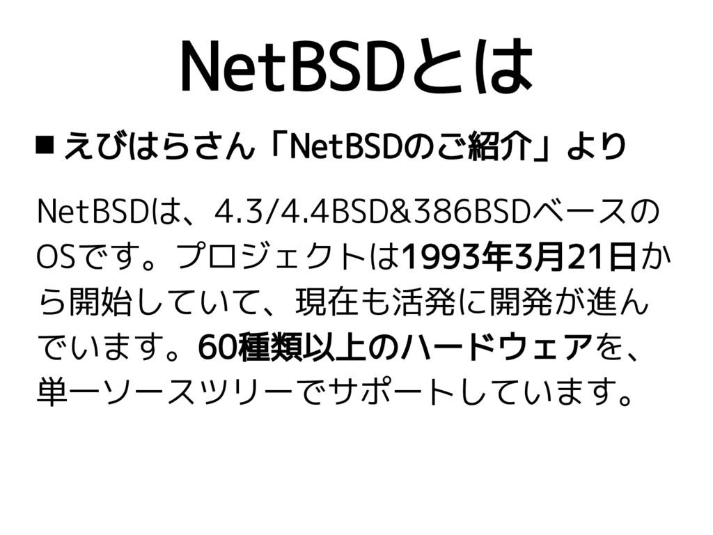 NetBSDとは  えびはらさん「NetBSDのご紹介」より NetBSDは、4.3/4.4...