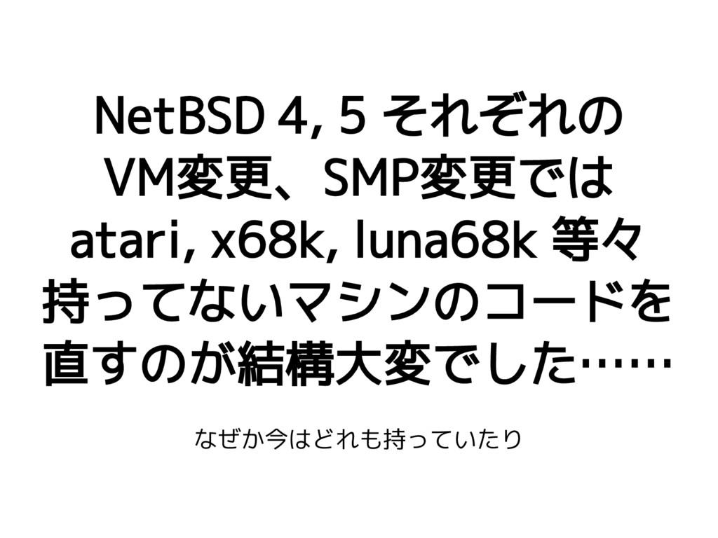 NetBSD 4, 5 それぞれの VM変更、SMP変更では atari, x68k, lun...