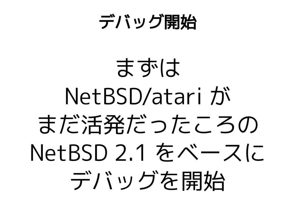 まずは NetBSD/atari が まだ活発だったころの NetBSD 2.1 をベースに ...
