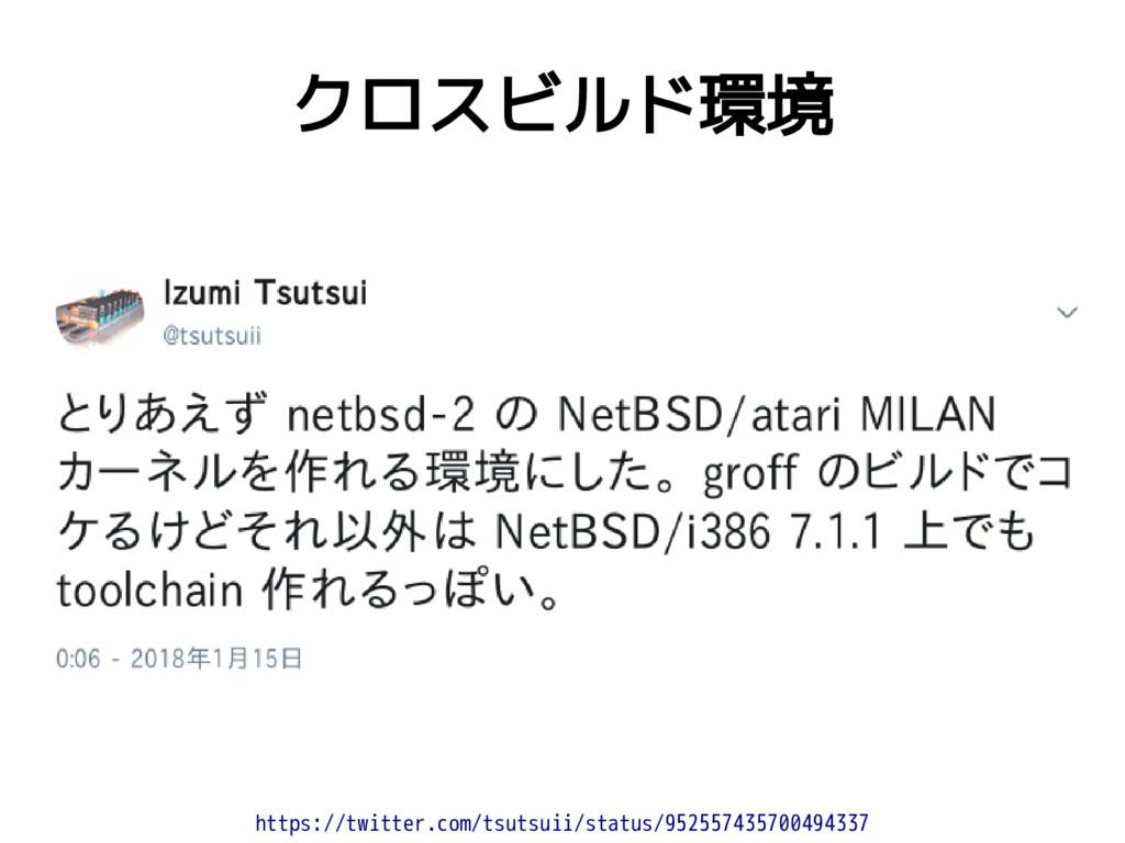 クロスビルド環境 https://twitter.com/tsutsuii/status/95...