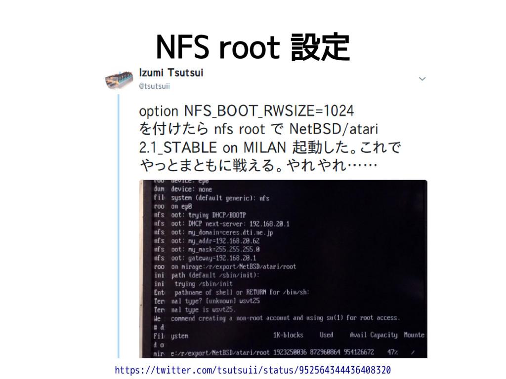 NFS root 設定 https://twitter.com/tsutsuii/status...