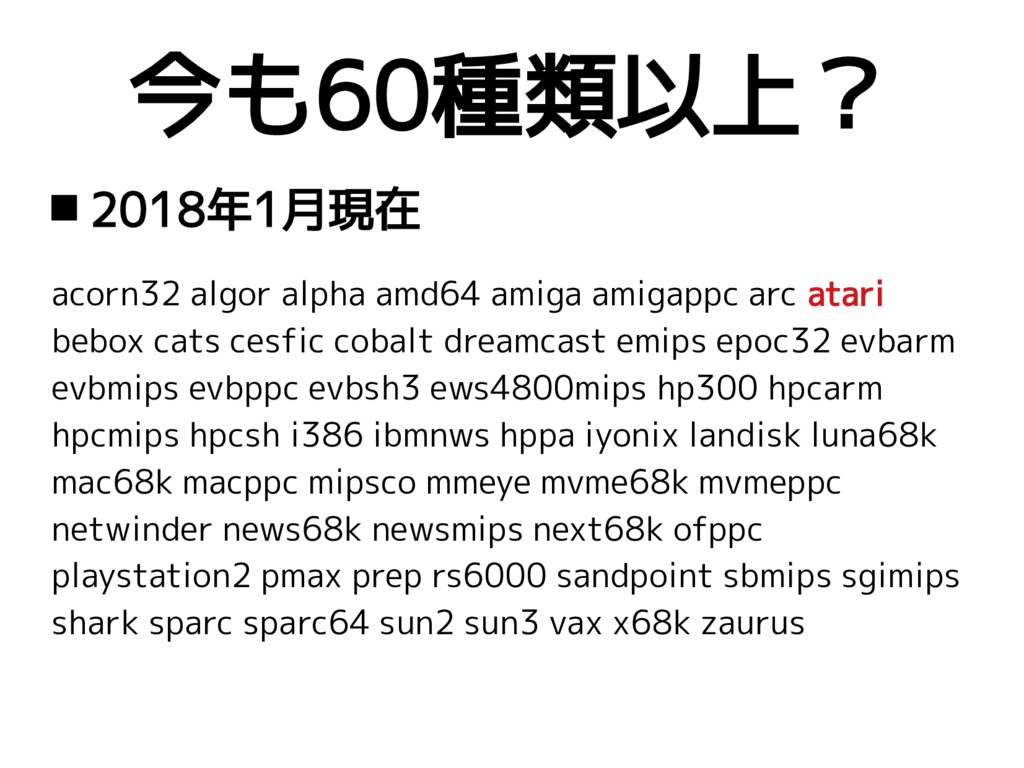 今も60種類以上?  2018年1月現在 acorn32 algor alpha amd64...