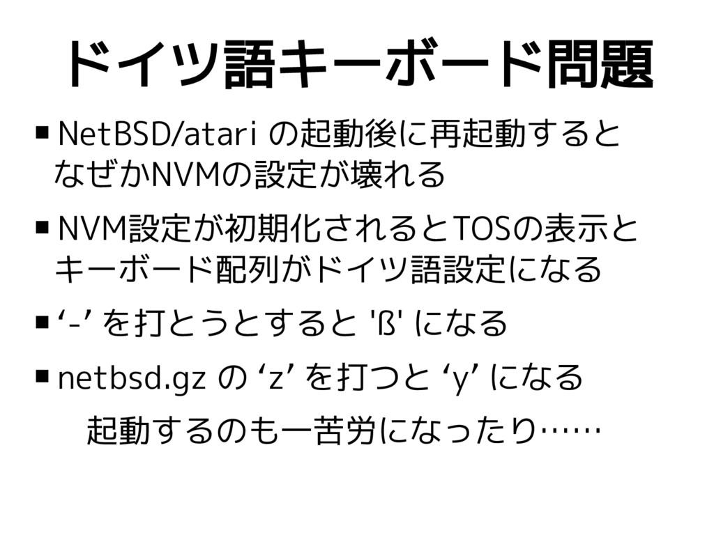 ドイツ語キーボード問題  NetBSD/atari の起動後に再起動すると なぜかNVMの設...