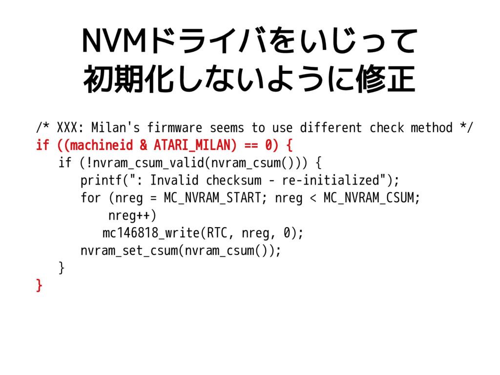 NVMドライバをいじって 初期化しないように修正 /* XXX: Milan's firmwa...