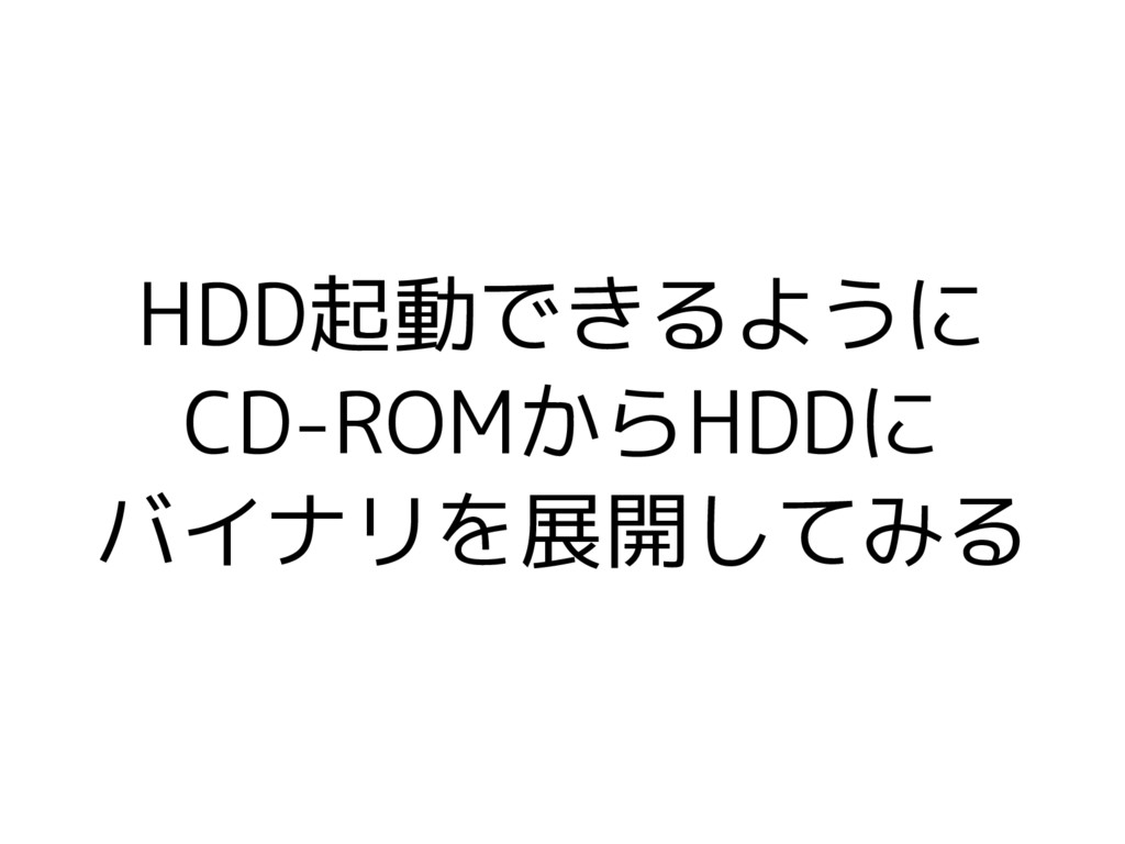 HDD起動できるように CD-ROMからHDDに バイナリを展開してみる