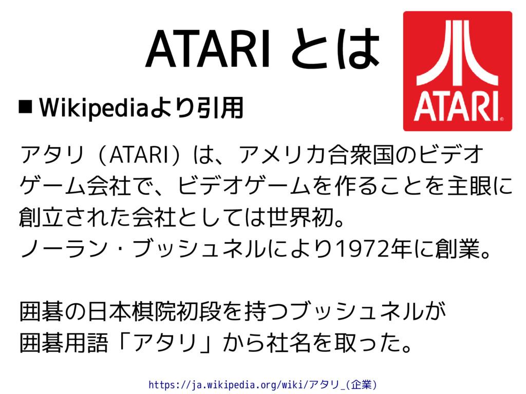 ATARI とは  Wikipediaより引用 アタリ(ATARI)は、アメリカ合衆国のビデ...