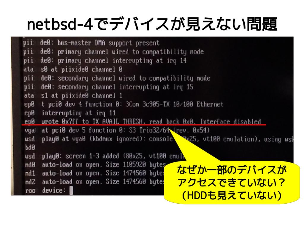 netbsd-4でデバイスが見えない問題 なぜか一部のデバイスが アクセスできていない? (H...