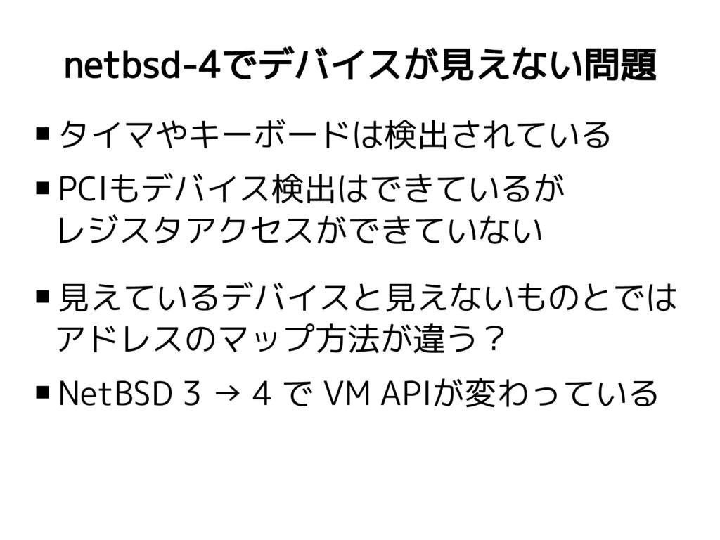netbsd-4でデバイスが見えない問題  タイマやキーボードは検出されている  PCIも...