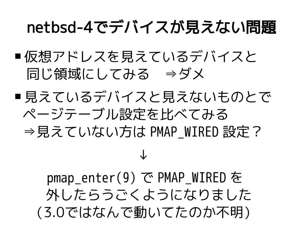 netbsd-4でデバイスが見えない問題  仮想アドレスを見えているデバイスと 同じ領域にし...