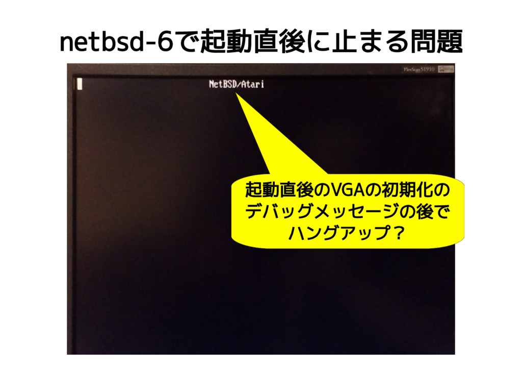 netbsd-6で起動直後に止まる問題 起動直後のVGAの初期化の デバッグメッセージの後で ...