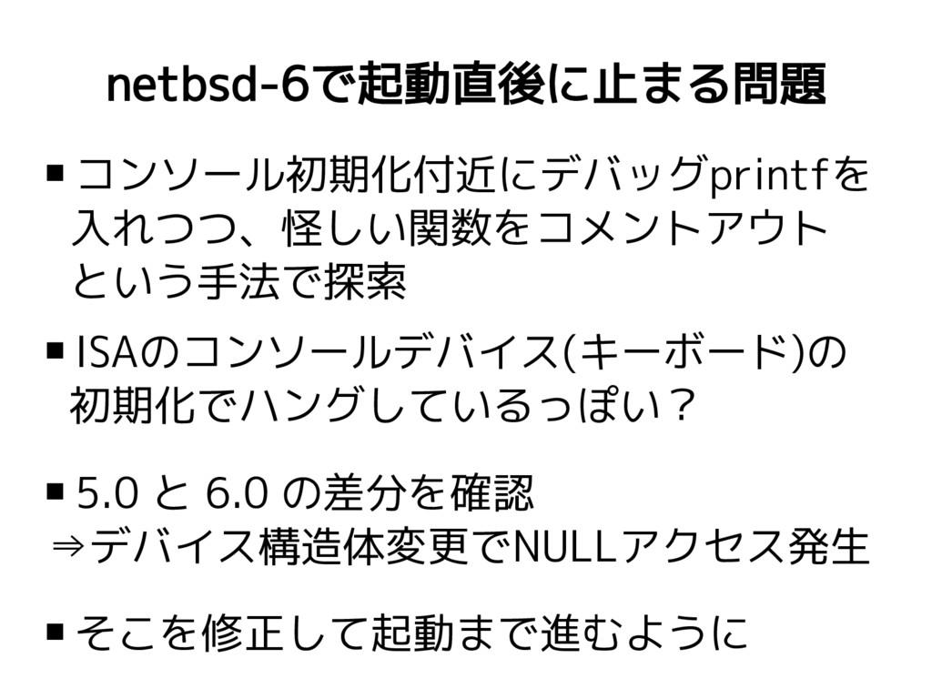 netbsd-6で起動直後に止まる問題  コンソール初期化付近にデバッグprintfを 入れ...