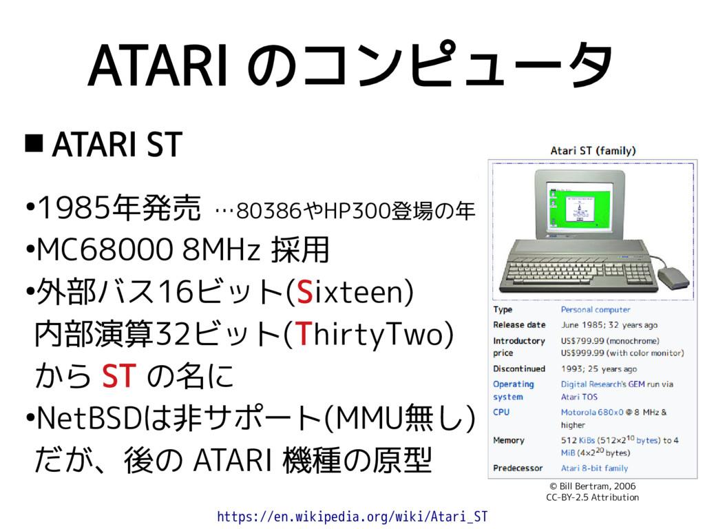 ATARI のコンピュータ  ATARI ST ● 1985年発売 …80386やHP300...