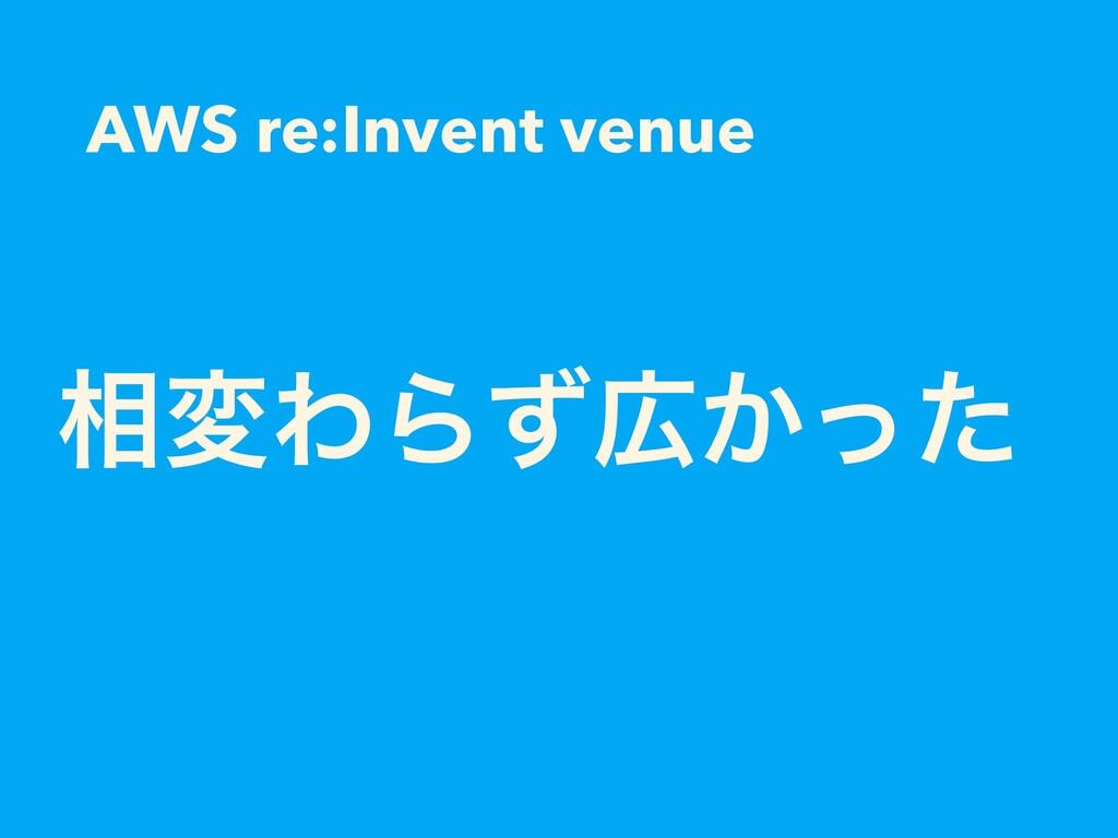 AWS re:Invent venue ૬มΘΒ͔ͣͬͨ
