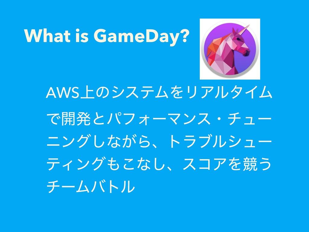 What is GameDay? AWS্ͷγεςϜΛϦΞϧλΠϜ Ͱ։ൃͱύϑΥʔϚϯεɾν...