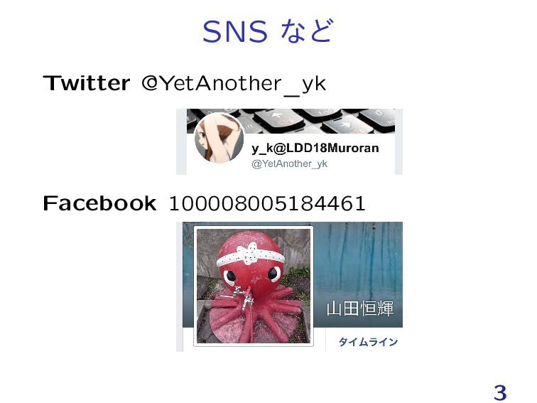SNS ͳͲ Twitter @YetAnother_yk Facebook 10000800...