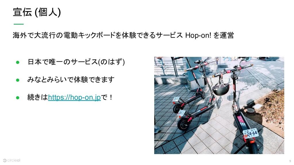 9 宣伝 (個人) 海外で大流行の電動キックボードを体験できるサービス Hop-on! を運営...
