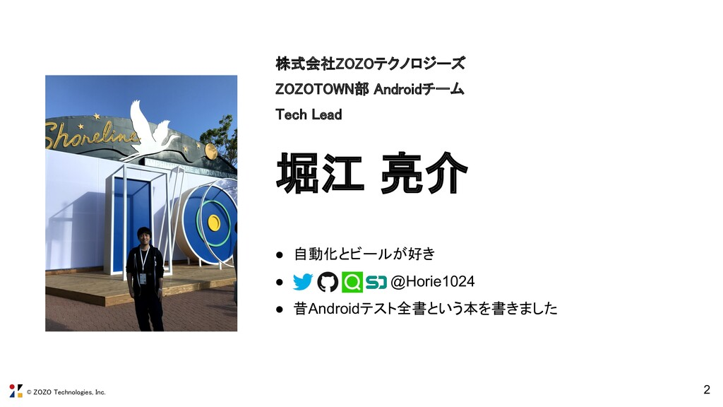 © ZOZO Technologies, Inc. 株式会社ZOZOテクノロジーズ ZOZO...