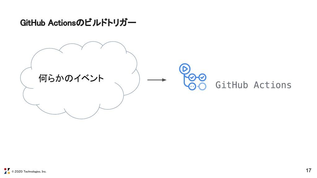 © ZOZO Technologies, Inc. 17 GitHub Actionsのビルド...