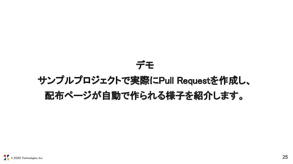© ZOZO Technologies, Inc. デモ サンプルプロジェクトで実際にPul...
