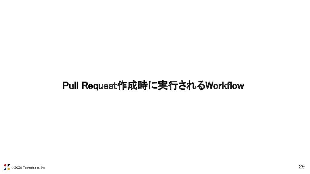 © ZOZO Technologies, Inc. Pull Request作成時に実行される...