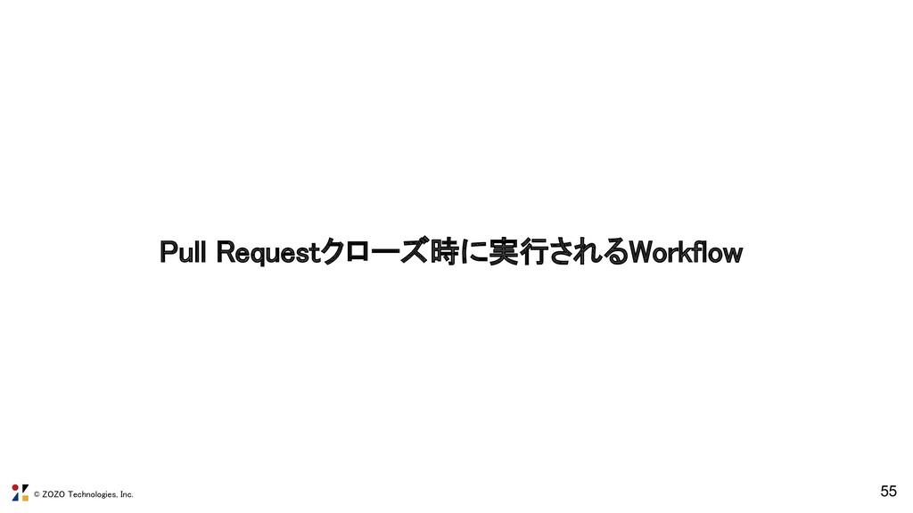 © ZOZO Technologies, Inc. Pull Requestクローズ時に実行さ...