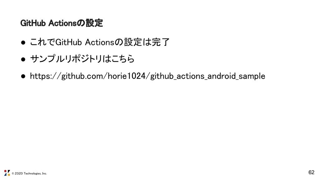 © ZOZO Technologies, Inc. 62 ● これでGitHub Action...