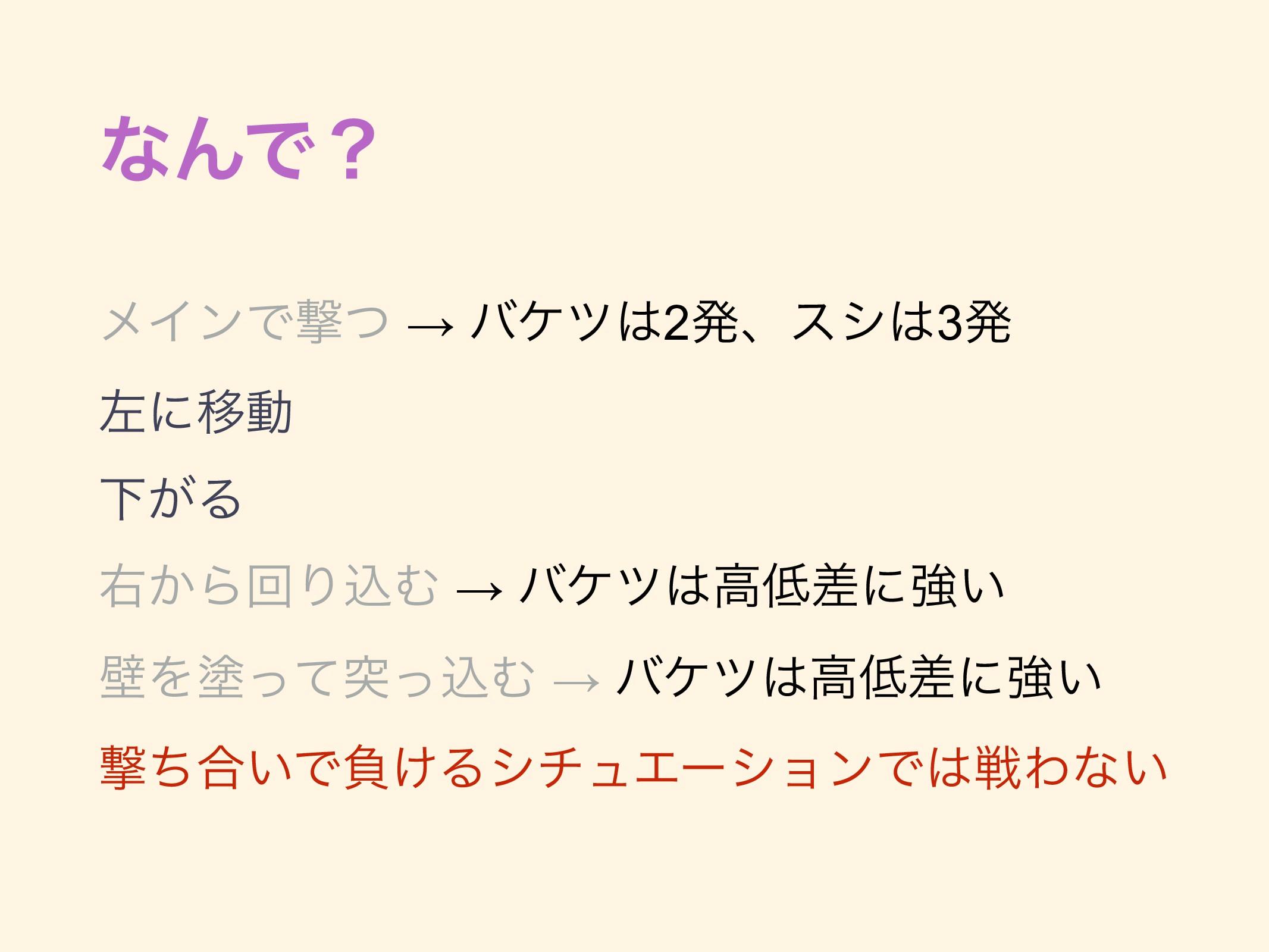 ͳΜͰʁ ϝΠϯͰܸͭ → όέπ2ൃɺεγ3ൃ ࠨʹҠಈ Լ͕Δ ӈ͔ΒճΓࠐΉ → ό...