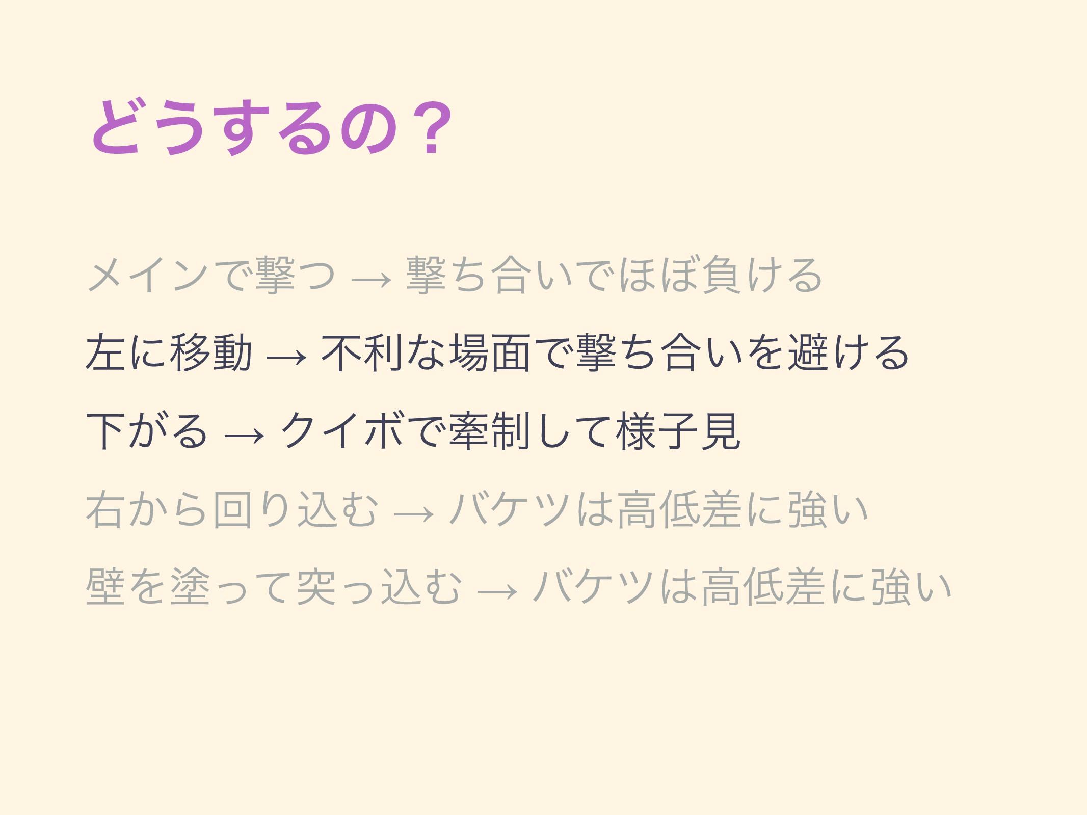 Ͳ͏͢Δͷʁ ϝΠϯͰܸͭ → ܸͪ߹͍Ͱ΄΅ෛ͚Δ ࠨʹҠಈ → ෆརͳ໘Ͱܸͪ߹͍Λආ͚...