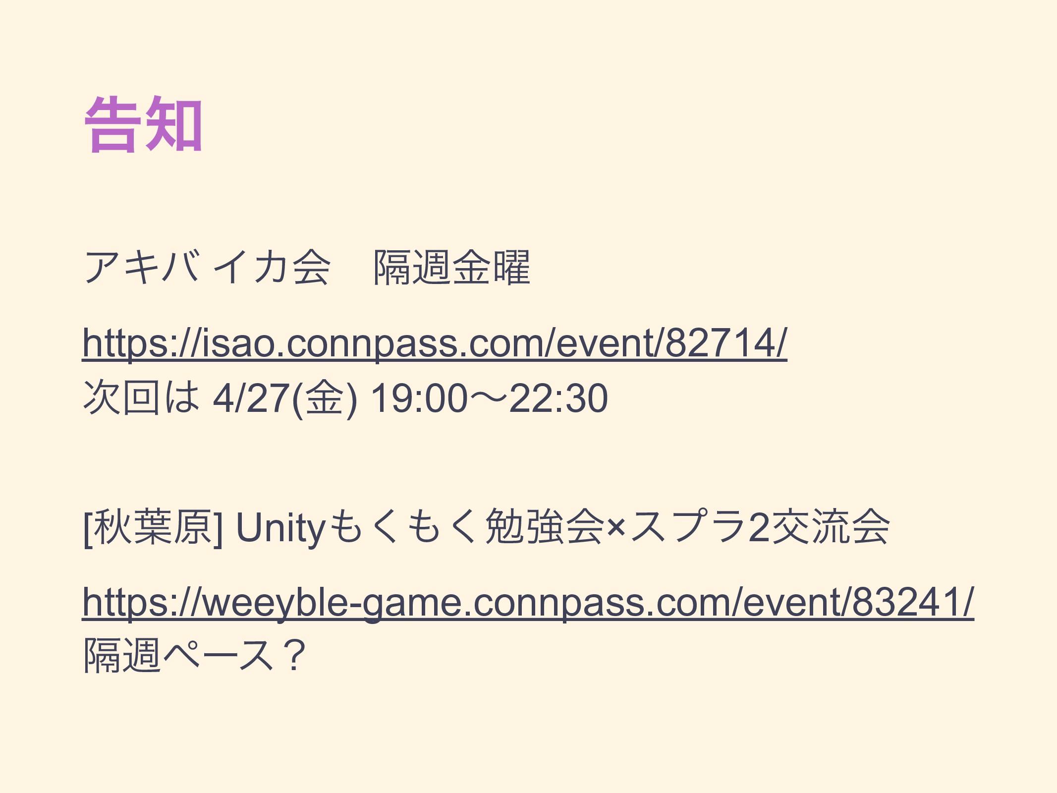 ࠂ ΞΩό ΠΧձɹִि༵ۚ https://isao.connpass.com/event...