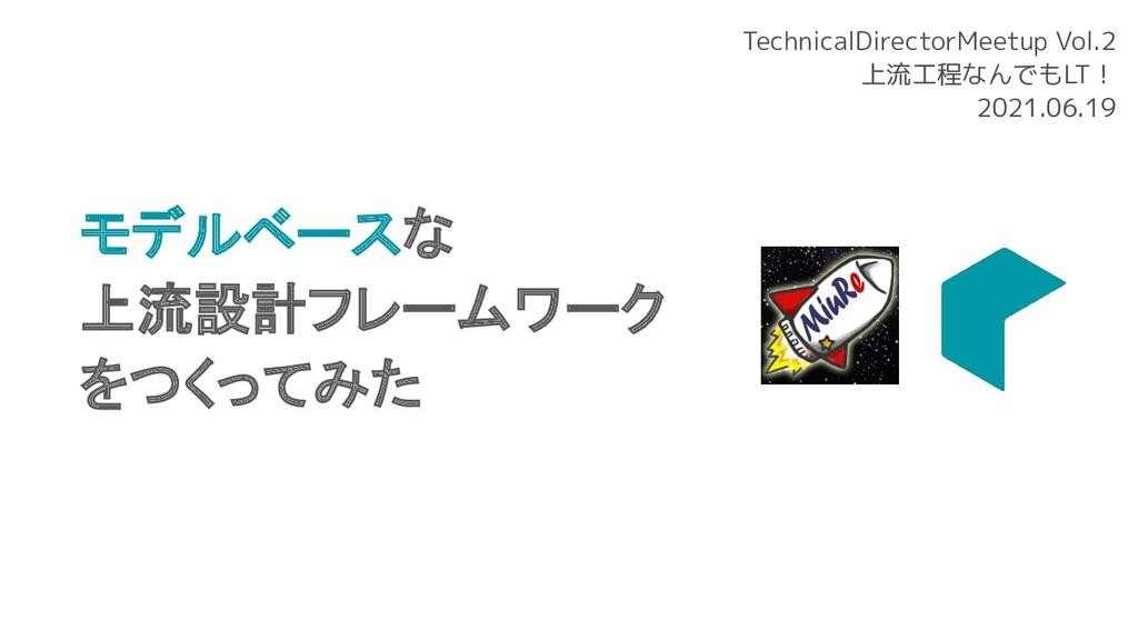モデルベースな 上流設計フレームワーク をつくってみた TechnicalDirectorMe...