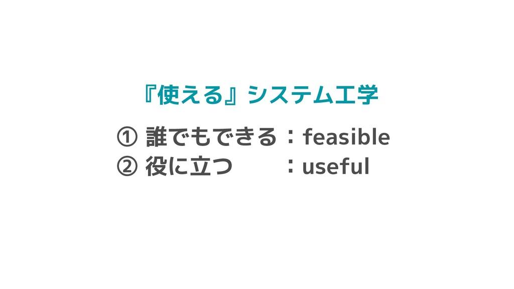 『使える』システム工学 ① 誰でもできる ② 役に立つ :feasible :useful