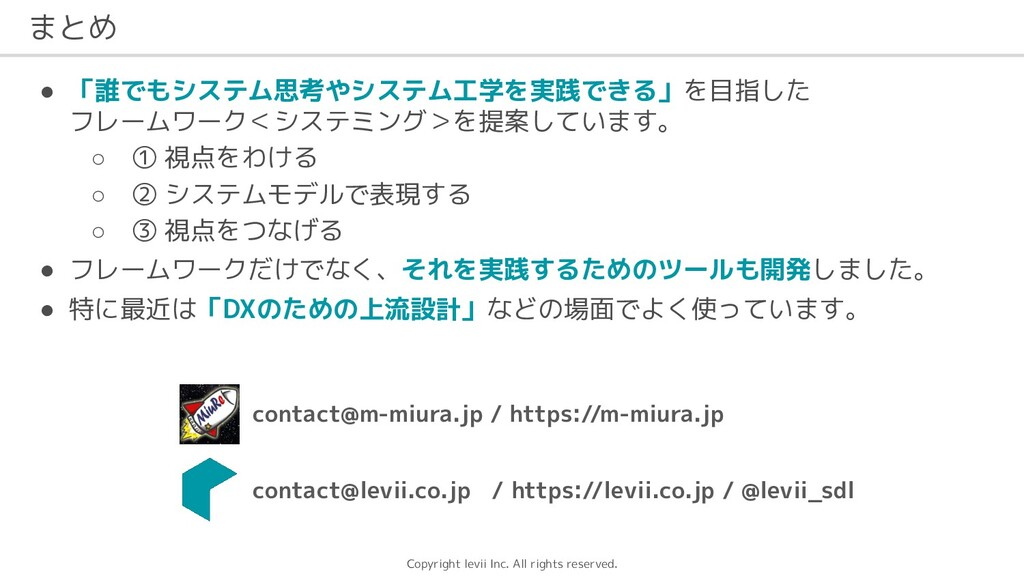 Copyright levii Inc. All rights reserved. まとめ ●...