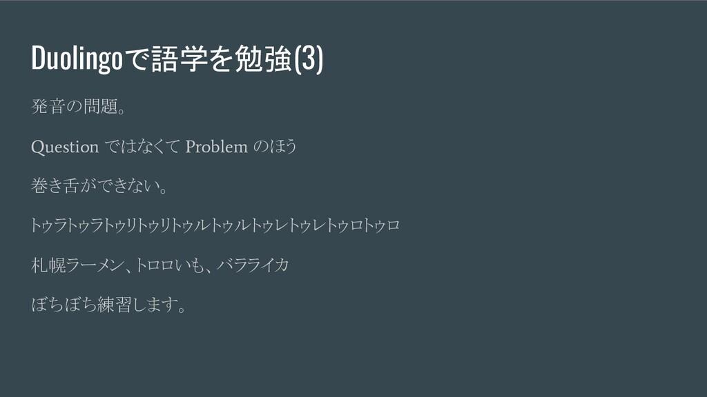 Duolingoで語学を勉強(3) 発音の問題。 Question ではなくて Problem...