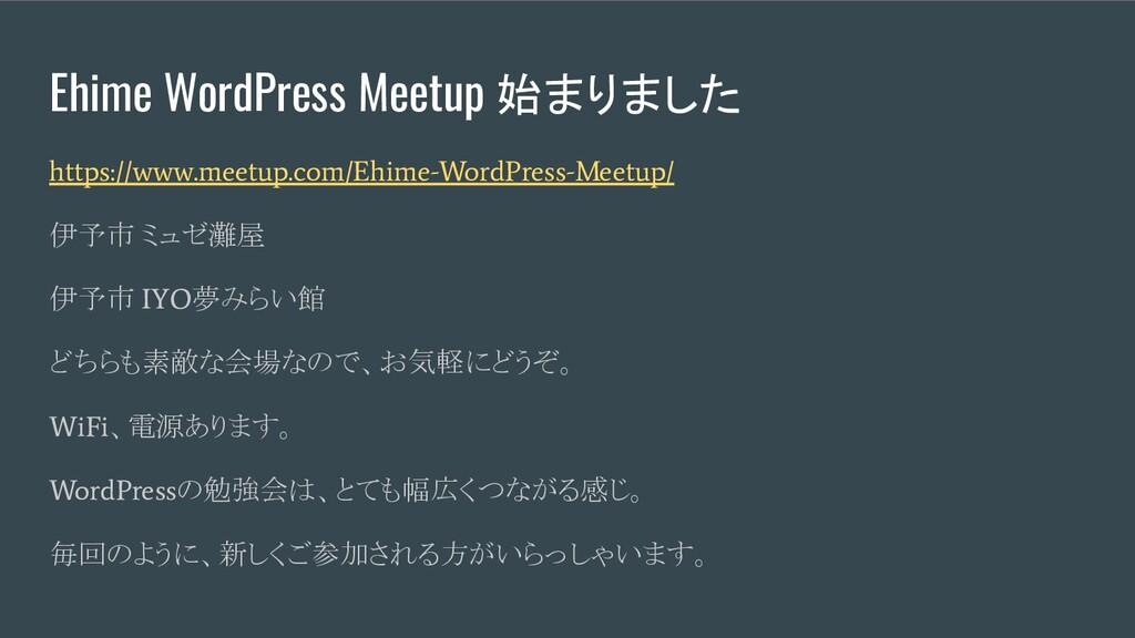 Ehime WordPress Meetup 始まりました https://www.meetu...