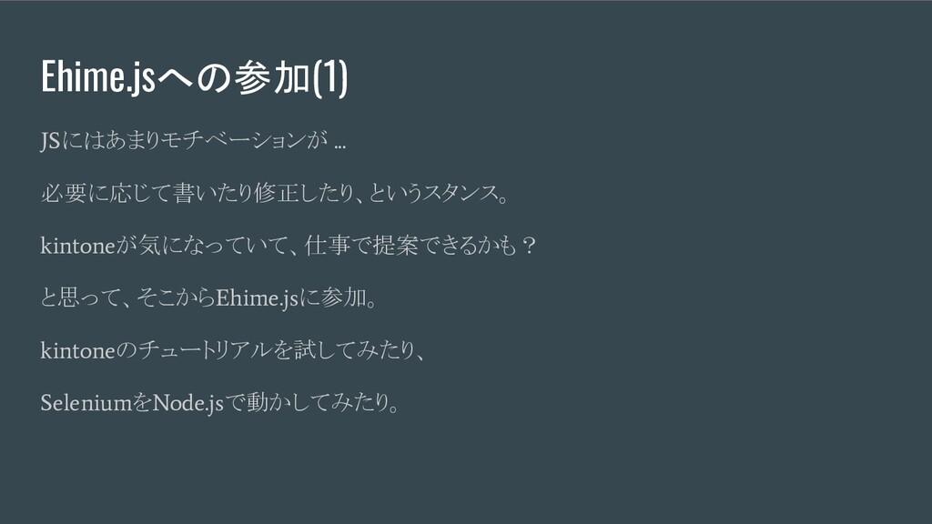 Ehime.jsへの参加(1) JS にはあまりモチベーションが ... 必要に応じて書いたり...