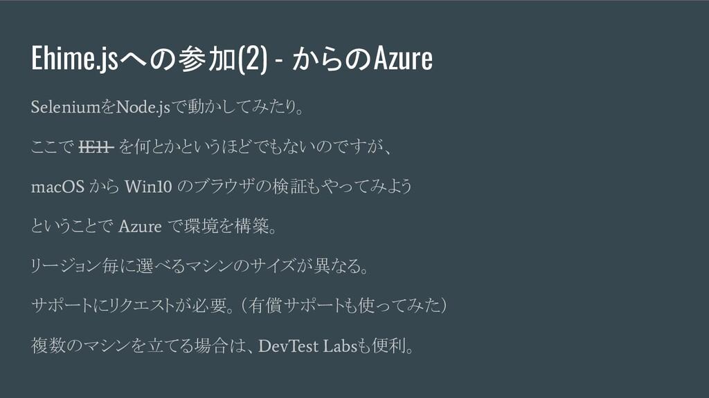 Ehime.jsへの参加(2) - からのAzure Selenium を Node.js で...