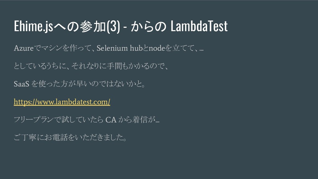 Ehime.jsへの参加(3) - からの LambdaTest Azure でマシンを作って...
