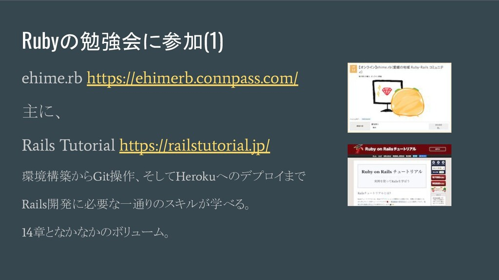 Rubyの勉強会に参加(1) ehime.rb https://ehimerb.connpas...